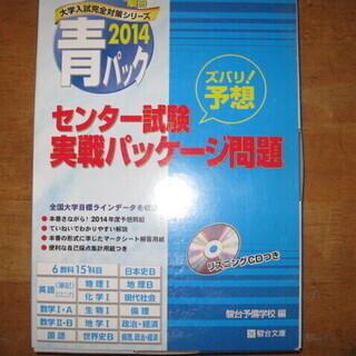 2014・駿台 青パック 他3冊セット