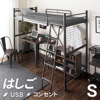 【美品】多機能 ロフトベッド
