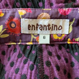 enfantino  (エンファンティーノ)