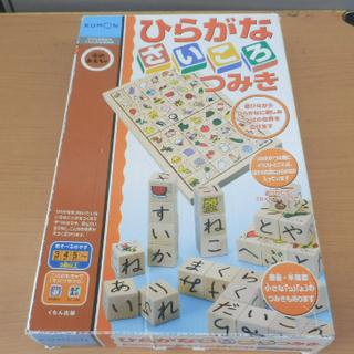 木製 積み木 公文 ひらがなさいころつみき 知育玩具 イラスト ...