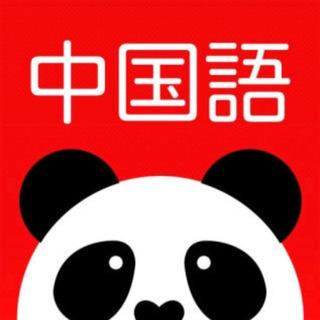 コロナ禍の中ですが、中国語の勉強を始めてみませんか