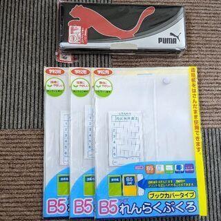 連絡袋、筆箱、色鉛筆、クレヨン