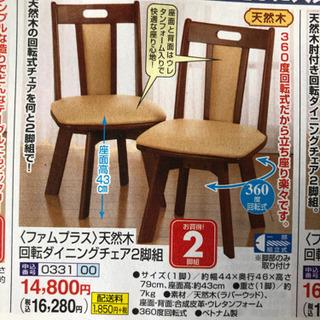 定価 2脚で14,800円 現在CMでも放映中の椅子
