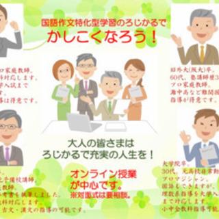 【無料】総合型選抜入試対策