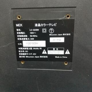 19インチ液晶テレビ(地デジ専用) - 家電