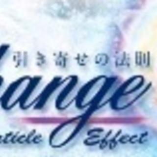 映画「CHANGE(チェンジ)」上映会&脳活用法則実践講座