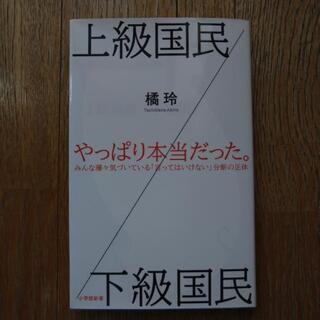 『上級国民/下級国民』 橘玲 著  〈小学館新書〉