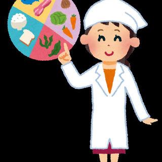 オンライン栄養指導のできる栄養士募集!