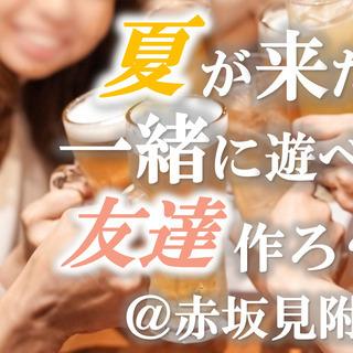 【ドタ参加歓迎‼︎現22名】8月16日(日)赤坂見付~友達作り飲...