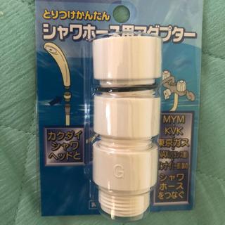 シャワーホース用アダプター 未使用