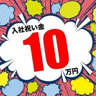 ★☆今だけ!祝い金10万円★☆1年の半分以上がお休みのお仕事♪力...