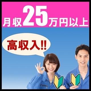 <緊急募集中>茨城県の高収入案件です!地元で稼ぐならの仕事!月収...