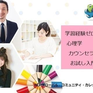 梅田でお安く心理学スクール/カウンセラー養成/メンタル強化の学び...