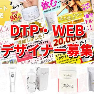 【リモートワーク】商品パッケージや販売ページのデザインをお願いし...