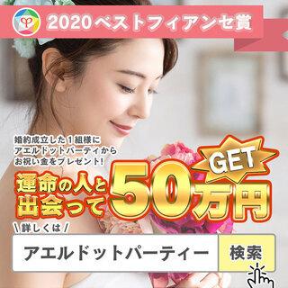福島オンライン婚活パーティーアプリ!アエルドットパーティーでスマ...