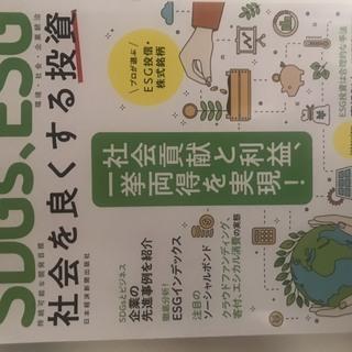 SDGs,ESG 社会を良くする投資
