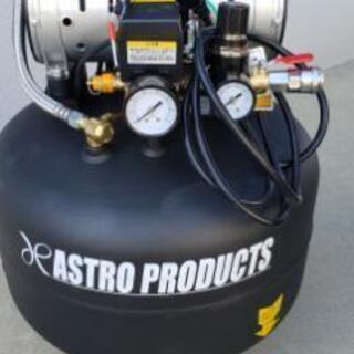 アストロ サイレント30L 新品同様
