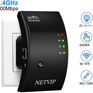 【コンセントに挿すだけ】【Wi-Fi電波を広範囲に】Wi-Fi中継機