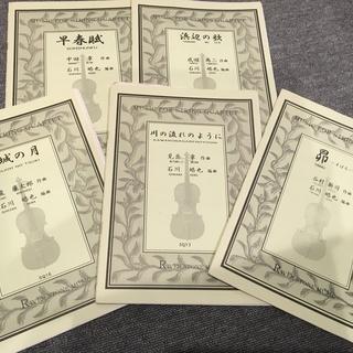 バイオリン楽譜 カルテッド  日本の曲アレンジ5冊まとめて
