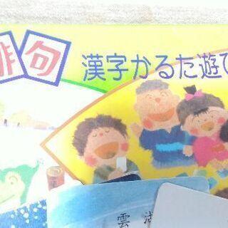 俳句漢字かるた遊び、100円です♪