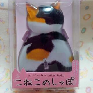 ✨新品✨ こねこのしっぽ フック 三毛猫 販売価格1.000円+税