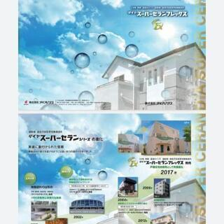 耐用年数25年 無機塗料で外壁塗装¥898,000税込