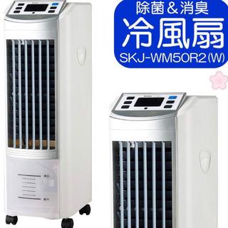 SKJ 冷風扇 | SKJ-WM50R2(W) | ホワイト |...