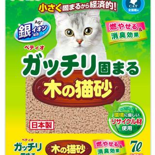猫のトイレ砂