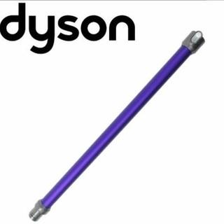 【中古品】ダイソン ロングパイプ【dyson】