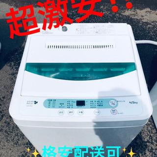 ET983A⭐️ヤマダ電機洗濯機⭐️