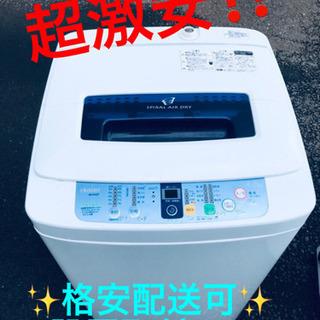 ET991A⭐️ ハイアール電気洗濯機⭐️