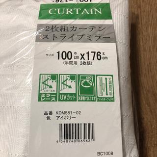 ミラーレースカーテン【夜も透けない✨】