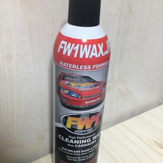 【お話し中】FW1 エフダブリューワン 水のいらない洗車&ワックス