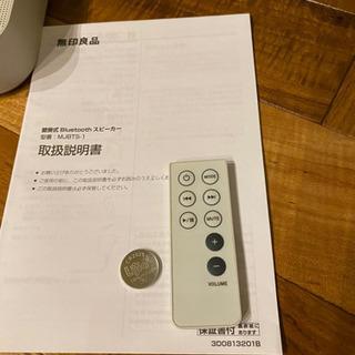 無印良品 Bluetoothスピーカー 型番:MJBTS‐1