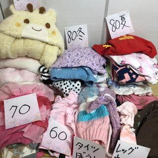 子供服、小物60〜80サイズまとめ売り