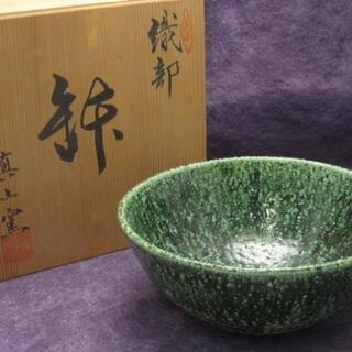 【JA】美濃伝統工芸士 真山窯 伊藤真司 織部 鉢