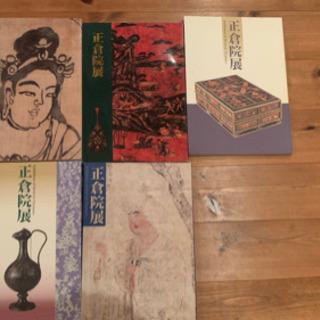 正倉院展図録20冊昭和57年〜平成17年