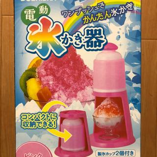 ☆DOSHISHA 電動氷かき器☆