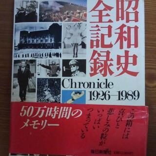 昭和史全記録 毎日新聞社発行