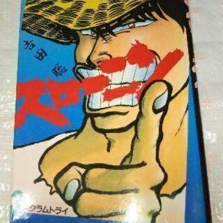 〈値下げ💴⤵〉レア物‼ 連載中「荒くれknight」作者  吉田...