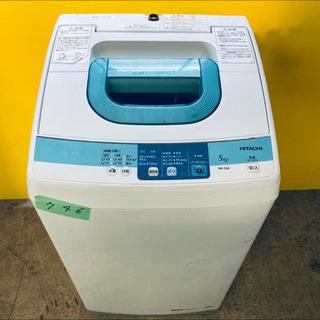 ①746番 HITACHI✨日立全自動電気洗濯機✨NW-5SR‼️