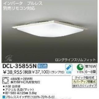 DAIKO DCL-35855N 最終価格