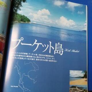 マップル本(タイ・プーケット・バンコク) - 生活雑貨