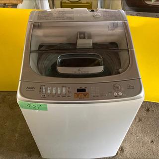 ①✨高年式✨‼️大容量‼️751番 AQUA✨全自動電気洗濯機✨...