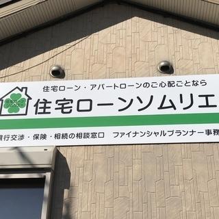 【子育て応援FP事務所の求人情報】~あと1名!~