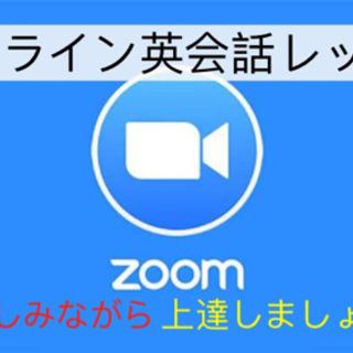 Zoomでビジネス英会話レッスン