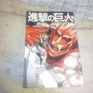 進撃の巨人 第1巻
