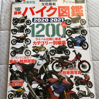 バイク図鑑 2020-2021