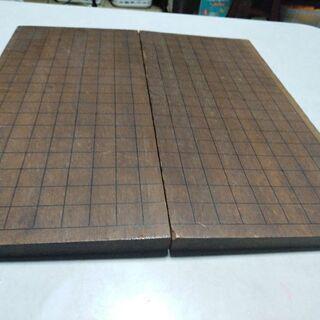 折り畳み式碁盤(中古)