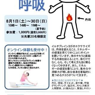 丹田呼吸体験会